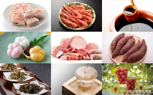 発酵食品、海産物、特産品、和菓子、加工食品、加賀野菜、加賀棒茶、清酒、ルビーロマン