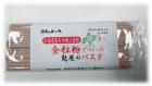 北海道産石うすびき小麦粉全粒粉でつくった麺屋のパスタ【農林漁業まつり】
