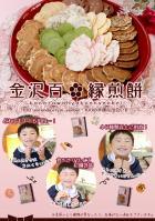金沢百縁煎餅色々 8袋入【農林漁業まつり】