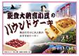 パウンドケーキ 能登大納言【秋冬のおもてなし展】